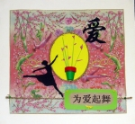 chinese-scrapbooking-dance-for-love.jpg