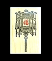 Wood-Mounted Stamp - Chinese Lantern 1